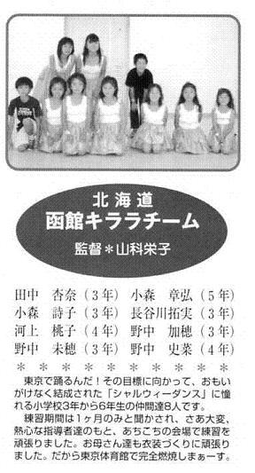 20051016kodomo2