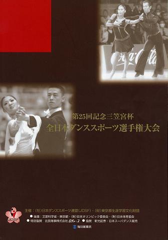20051016JDSFmikasa1