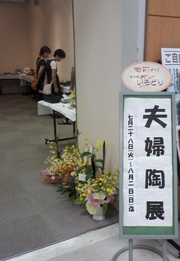 20090729yamada1