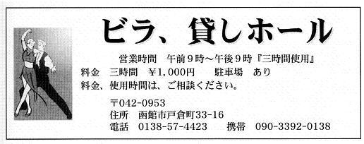 20090730JDSFhokaidou