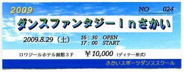 20090829sakai1