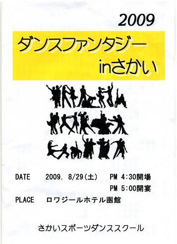 20090829sakai2