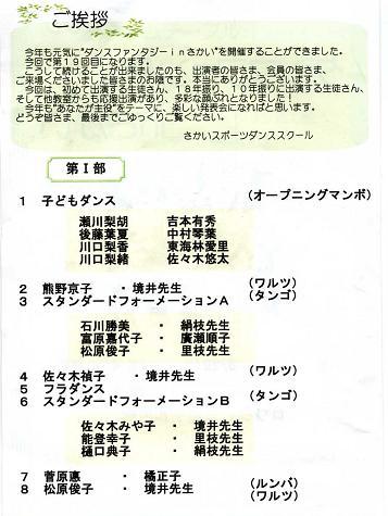 20090829sakai3