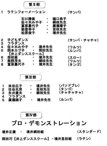 20090829sakai4