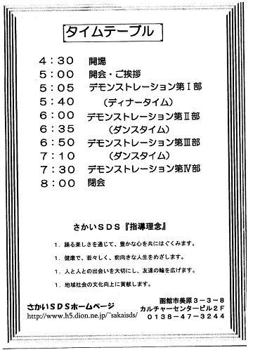 20090829sakai5