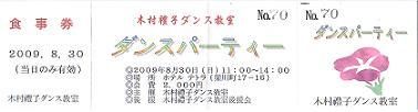 20090830kimura
