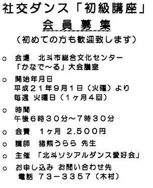 200909hokuto2