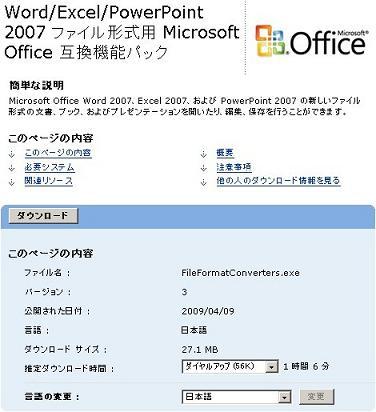 offise2007