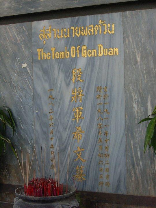中国語作品で読む 黄金の三角地帯とタイ北部 番外編 段希文の墓所genduan2.jpg