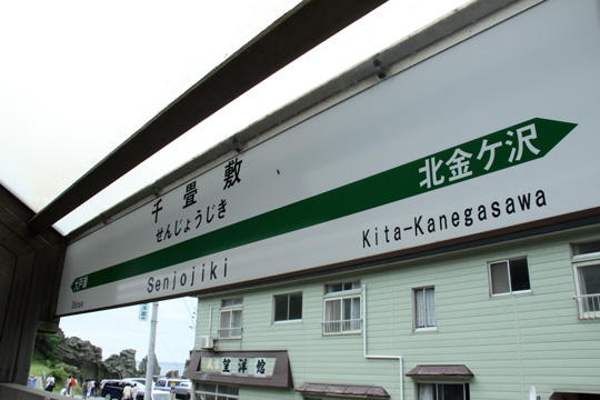 20090814_senjojiki-01.jpg