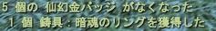 29990720(暗魂のリング)