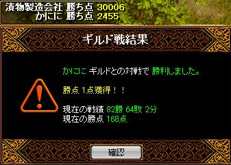 RedStone 11.05.08[04]