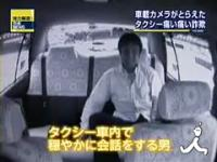 車載カメラの存在を知らない大阪のせこすぎる詐欺師