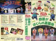 野原がぼくらの遊園地・ビデオパッケージ
