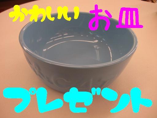ブログ お皿プレゼント