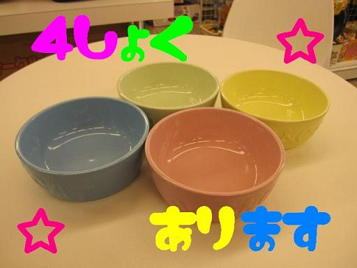 ブログ お皿4色
