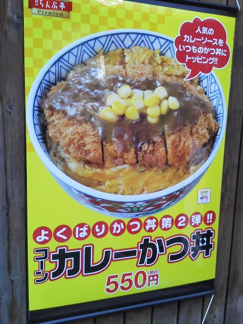 カレーかつ丼