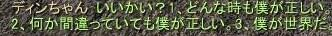 ディンちゃん語録5