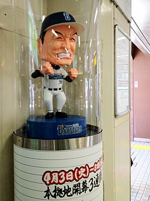 関内駅のキヨシ人形