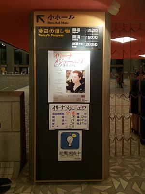 東京文化会館にて