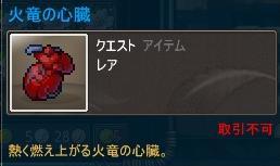 火竜の心臓