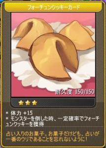 フォーチュンクッキーカード星3
