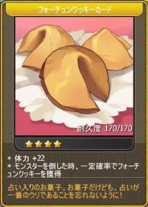 フォーチュンクッキーカード星4
