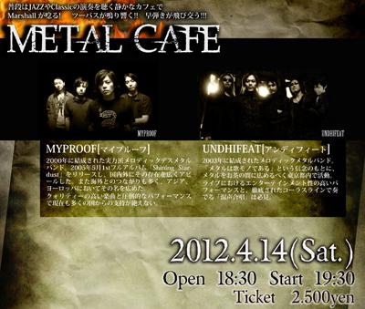 メタルカフェ