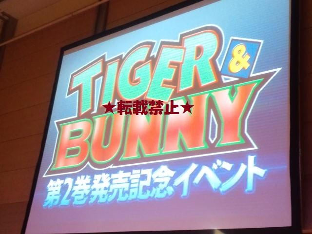 「TIGER&BUNNY」Blu-ray第2巻発売記念イベント