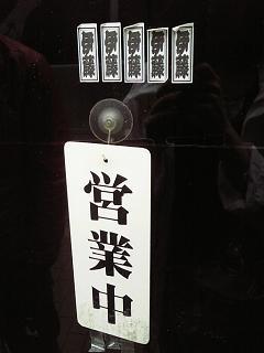 『伊藤@王子』外観