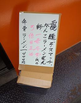 『覆麺』 デスマッチ看板