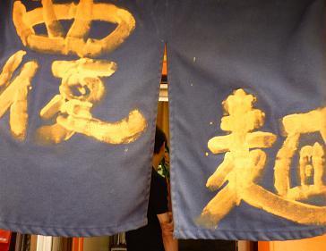 『覆麺』 暖簾