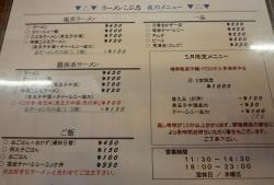 『こぶ志』 夜メニュー(2009.5)