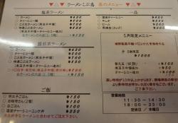 『こぶ志』 昼メニュー(2009.5)