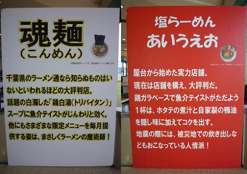『ラーメン屋台祭』@中山競馬場 「魂麺」&「あいうえお」