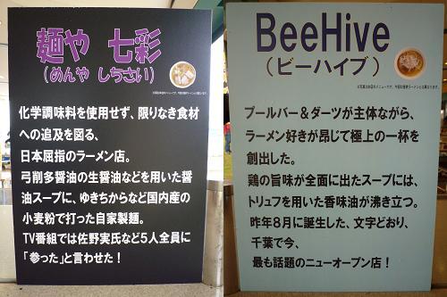 『らーめん屋台祭』@中山競馬場 「七彩」&「BeeHive