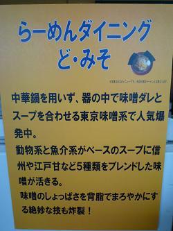 『らーめん屋台祭』@中山競馬場 「どみそ」