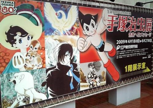 手塚治虫展@江戸東京博物館(2009年6月)