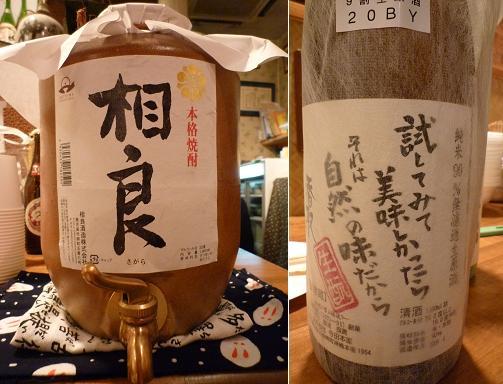 『エン座』 パーティーにて日本酒と焼酎