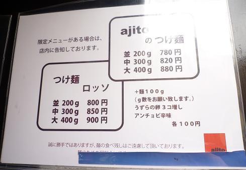 『ajito』 メニュー