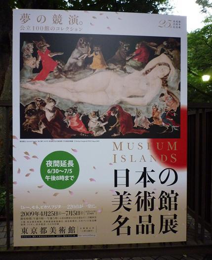 日本の美術館名品展@上野