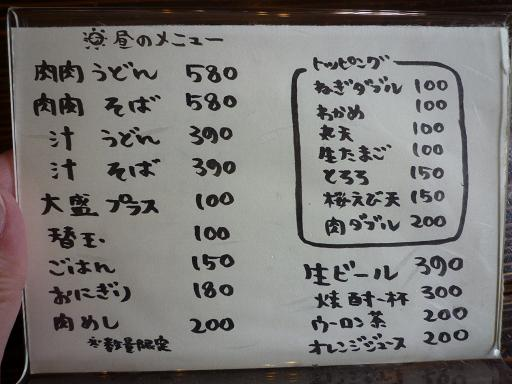 『元祖肉肉うどん』 メニュー
