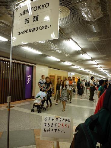 『六厘舎TOKYO』 行列先頭