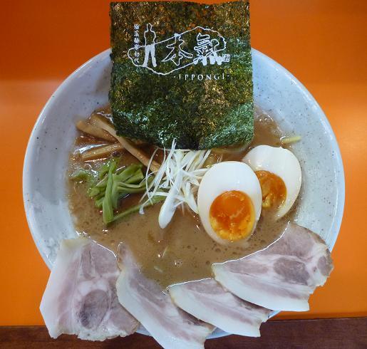 『一本氣』 チャーシュー麺+味玉(850円)