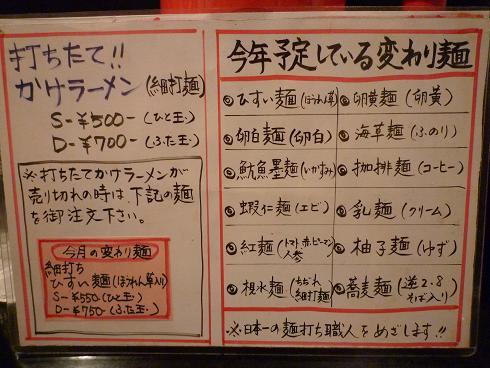 『楽』 かけラーメンと今後の変わり麺予定POP