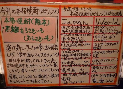 『楽』 今月の焼酎と今後のラインナップ