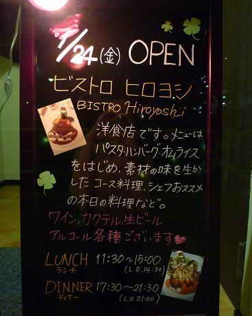 青戸にオープンするビストロの看板(2009年7月)
