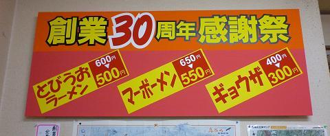 『味好 駅東店』 100円引きセールPOP