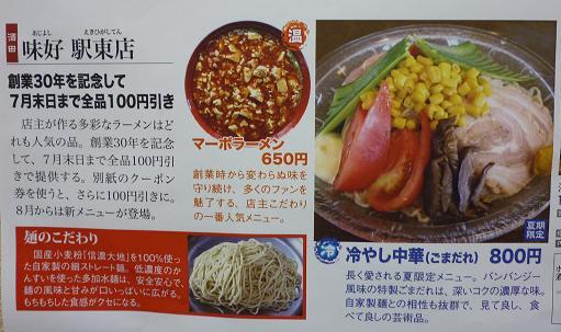 『味好 駅東店』 冷やし中華POP
