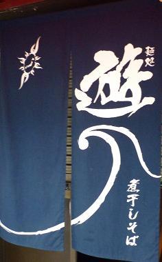 『麺処 遊』 暖簾